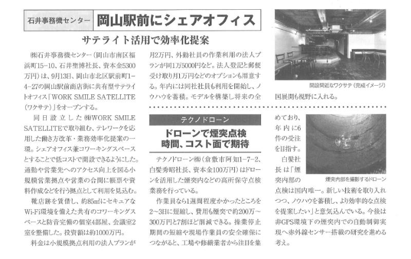 「週刊Vision岡山」に掲載されたワクサテの記事