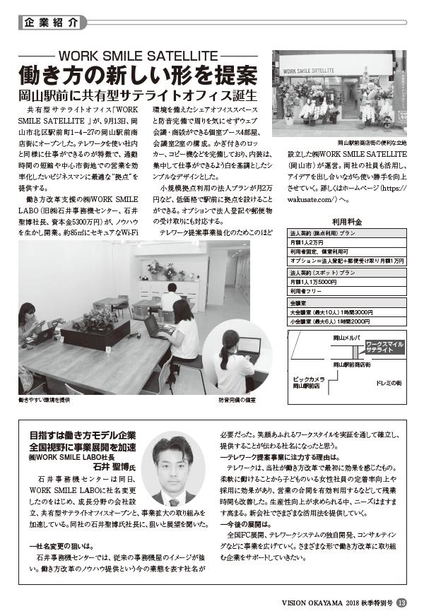 週刊Vision岡山に掲載されたワクサテの記事